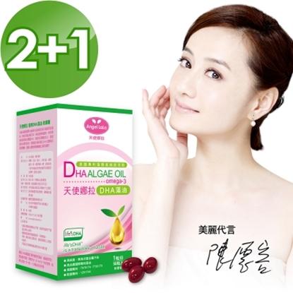 圖片 【Angel LaLa天使娜拉】陳德容代言植物DHA藻油軟膠囊(50粒/瓶)買2送1