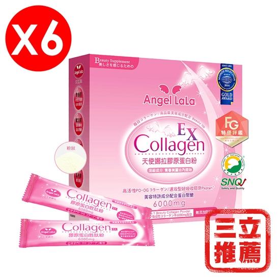 圖片 天使膠圓【Angel LaLa 天使娜拉】膠原蛋白粉牛奶風味 PO.OG 蛋白聚醣升級(15包/盒x6盒)-電
