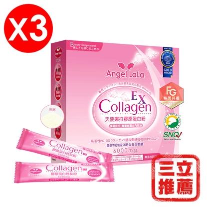 圖片 【Angel LaLa 天使娜拉】膠原蛋白粉牛奶風味 PO.OG 蛋白聚醣升級(15包/盒x3盒)-電