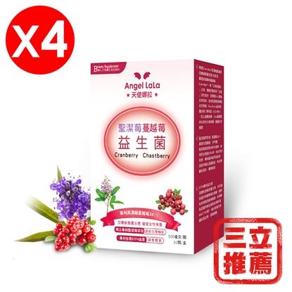 圖片 莓妹救星【Angel LaLa 天使娜拉】聖潔莓蔓越莓益生菌(30顆/盒x4盒)-電