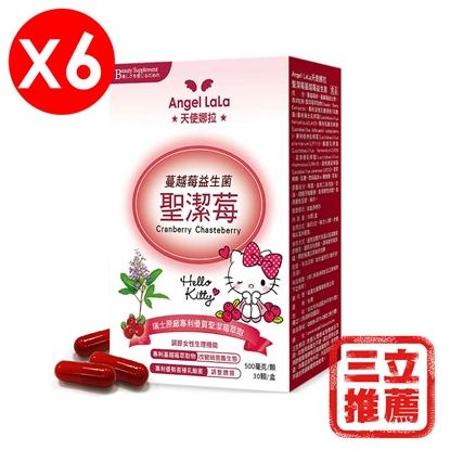 圖片 莓妹救星【Angel LaLa 天使娜拉】聖潔莓蔓越莓益生菌(30顆/盒x6盒)-電