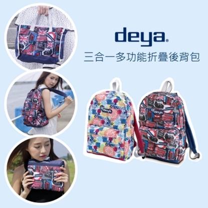 圖片 deya品牌限定專利魔術摺疊後背包組