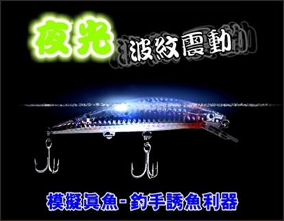 圖片 K·EASY USB充電發光震動魚餌(DY15057)
