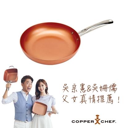 圖片 天王煎鍋 吳宗憲&Sandy父女代言【COPPER CHEF】美國熱銷10吋多功能平底圓煎鍋