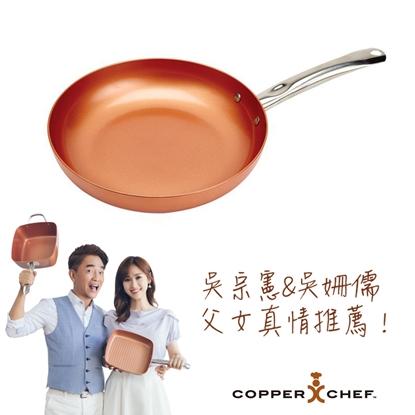 圖片 天王煎鍋  吳宗憲&Sandy父女代言【COPPER CHEF】美國熱銷12吋多功能平底圓煎鍋
