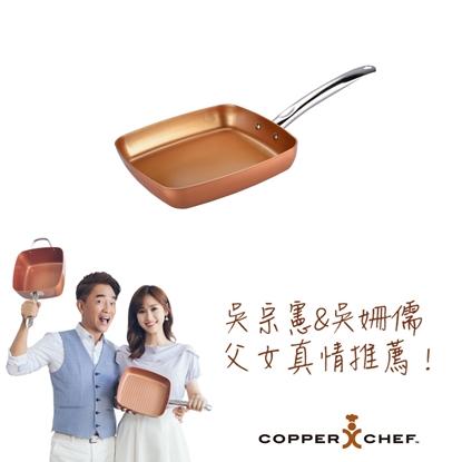 圖片 吳宗憲&Sandy父女代言【COPPER CHEF】美國熱銷8吋多功能平底方煎鍋
