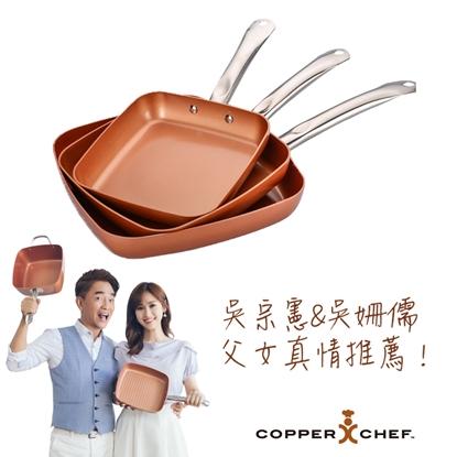 圖片 吳宗憲&Sandy父女代言【COPPER CHEF】多功能陶瓷不沾平底方煎鍋3件組