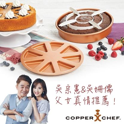 圖片 吳宗憲&Sandy父女代言【COPPER CHEF】美國熱銷料理烘焙兩用圓型烤模組