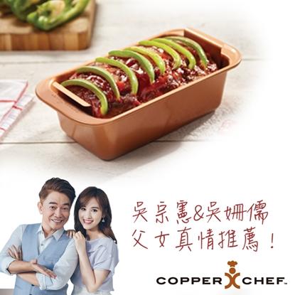 圖片 吳宗憲&Sandy父女代言【COPPER CHEF】美國熱銷料理烘焙兩用長型烤模組