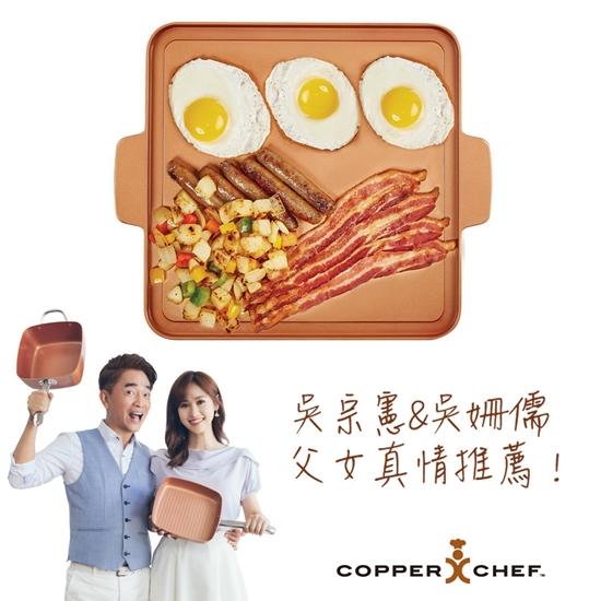 圖片 吳宗憲&Sandy父女代言【COPPER CHEF】美國熱銷多功能平面烤盤