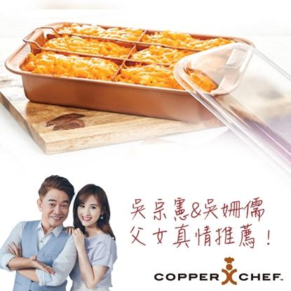 圖片 吳宗憲&Sandy父女代言【COPPER CHEF】美國熱銷料理烘焙兩用烤模組
