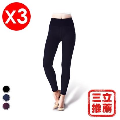 腰so褲【第二代】名模愛用款美腰孅瘦褲2+1件組-電