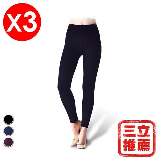 圖片 腰so褲【第二代】名模愛用款美腰孅瘦褲2+1件組-電