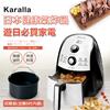 圖片 【Karalla】日本熱銷熱旋風氣炸鍋回饋組-電