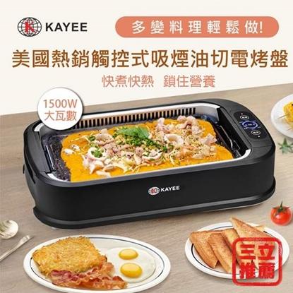 【KAYEE】美國熱銷觸控式吸煙油切電烤盤-美