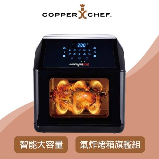 多功能 烤箱