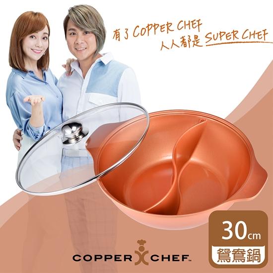 copper chef 鍋具