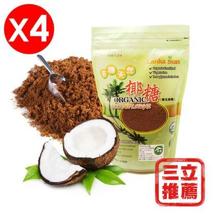 圖片 【椰林陽光】有機天然椰糖4入優惠組-電