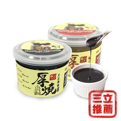 圖片 【厚燒】黑芝麻醬(250g/罐)優惠5入組