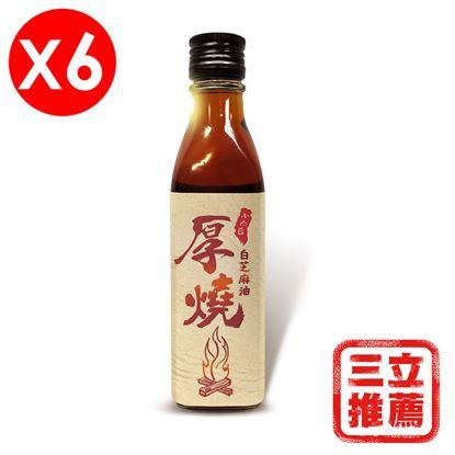 圖片 【厚燒】白芝麻油(188ml/瓶)優惠6入組