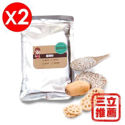 圖片 【低醣廚坊】蓮藕粉(300g*2包)