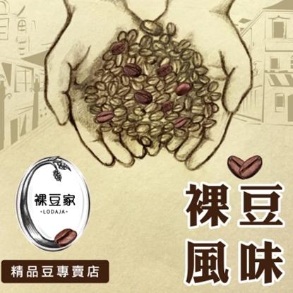 圖片 【LODOJA裸豆家】裸豆風味咖啡豆(1磅/454G)