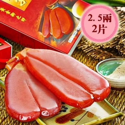 圖片 【王家】金鑽冠軍烏魚子禮盒(2.5兩2片)