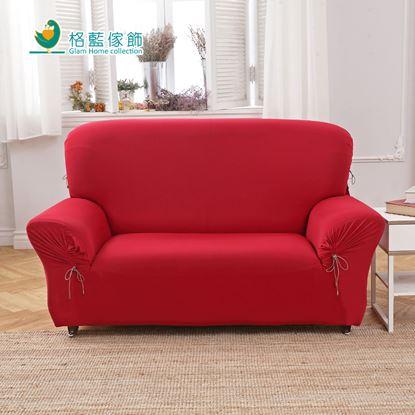 圖片 【格藍傢飾】典雅涼感彈性沙發套1人座 / 紅
