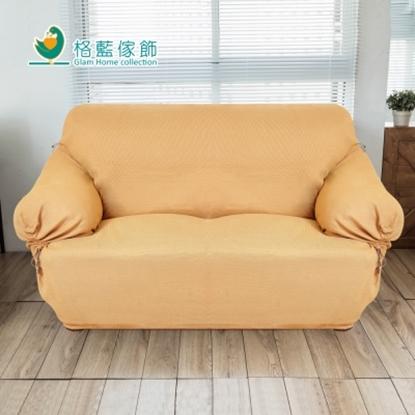 歐菈平紋厚布沙發套1+2+3人座