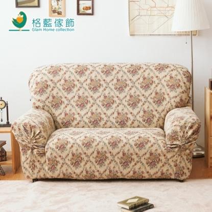 瑞娜彈性厚布沙發套1+2+3人座