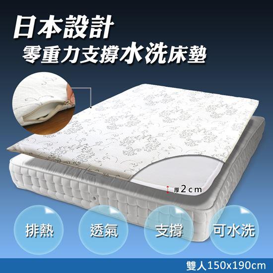 圖片 日本3D蜂巢水洗透氣舒眠床墊2公分(含保潔布套)-雙人5尺