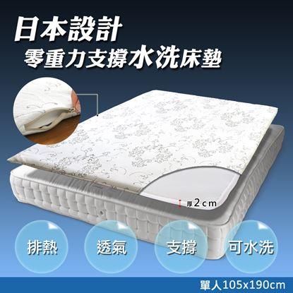 圖片 日本3D蜂巢水洗透氣舒眠床墊2公分(含保潔布套)-單人3.5尺