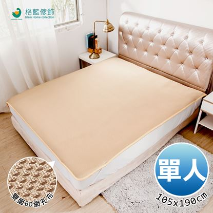 圖片 【季末特賣】超健康排汗防菌6D透氣床墊-單人3.5尺
