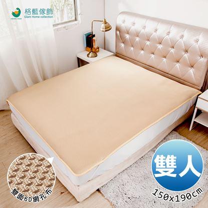 圖片 【季末特賣】超健康排汗防菌6D透氣床墊-雙人5尺