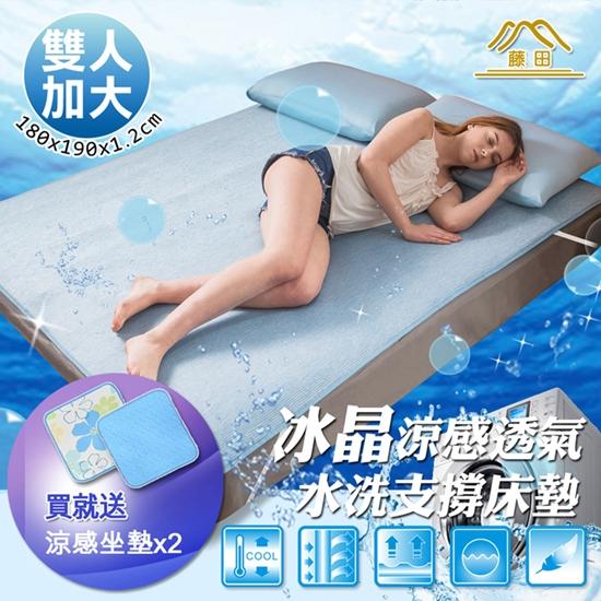 水洗 透氣 床墊