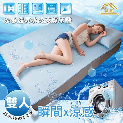 圖片 【端午特促】涼感紗透氣水洗床墊(水波紋)-雙人5尺