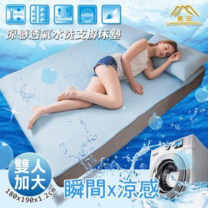 圖片 【季末特賣】涼感紗透氣水洗床墊(水波紋)-雙人加大6尺
