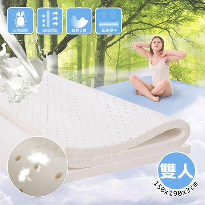 圖片 純天然乳膠抗菌雙人床墊(5尺)-附涼感布套
