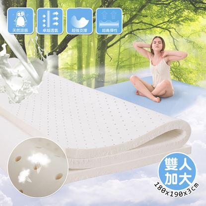 圖片 純天然乳膠抗菌雙人加大床墊(6尺)-附涼感布套