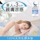 【日本藤田】涼感透氣好眠天然乳膠床墊3CM