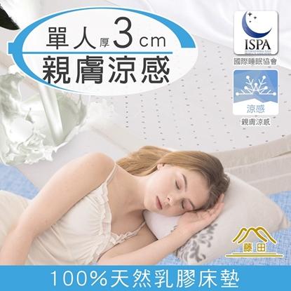 【換季75折】涼感透氣好眠天然乳膠床墊3CM(夏晶)--單人/單人加大/雙人/雙人加大