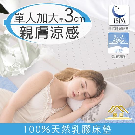 圖片 【日本藤田】涼感透氣好眠天然乳膠床墊3CM
