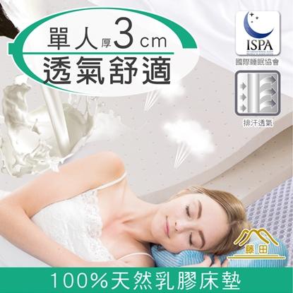 【換季75折】3D立體透氣舒眠天然乳膠床墊3CM(瑪爾斯)-單人/單人加大/雙人/雙人加大