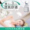 圖片 【藤田】3D立體透氣舒眠天然乳膠床墊3CM(瑪爾斯)