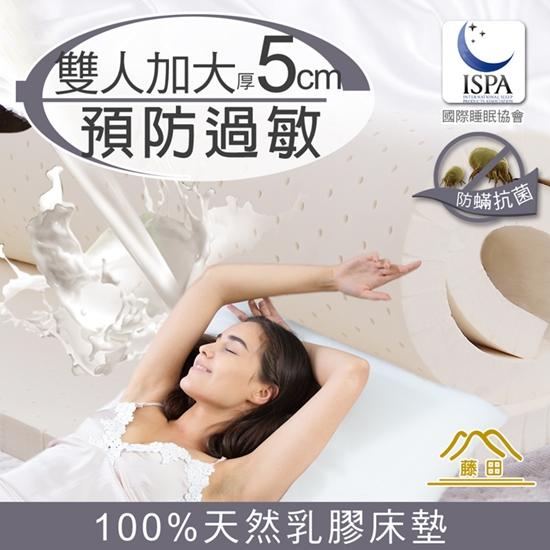 圖片 【日本藤田】瑞士防螨抗菌親膚雲柔頂級天然乳膠床墊5CM(雅典娜)