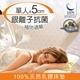 【日本藤田】美國Ag+銀離子抗菌舒柔頂級天然乳膠床墊5CM(鎏金)