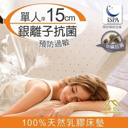 圖片 【藤田】美國Ag+銀離子抗菌舒柔頂級天然乳膠床墊15CM(鎏金)