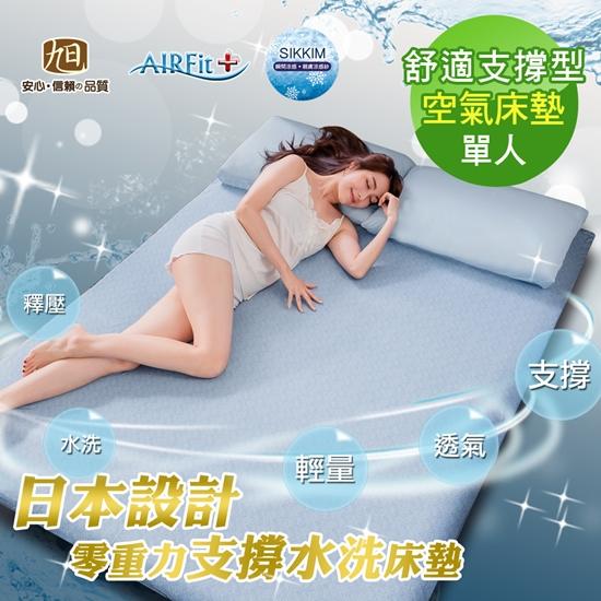 單人 透氣 床墊