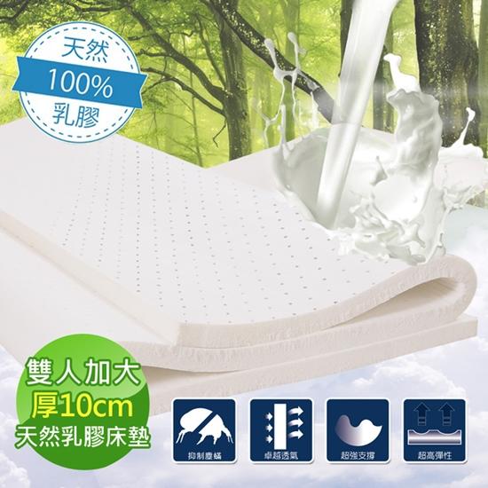 乳膠 床墊 透氣