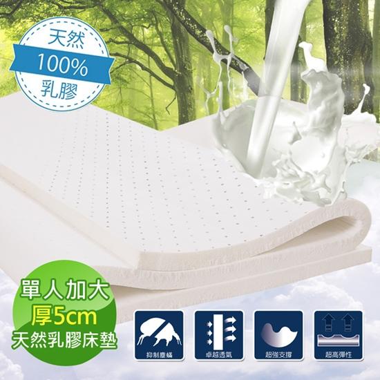 圖片 【格藍傢飾】100%活力好眠天然乳膠床墊5CM-單人加大3.5尺
